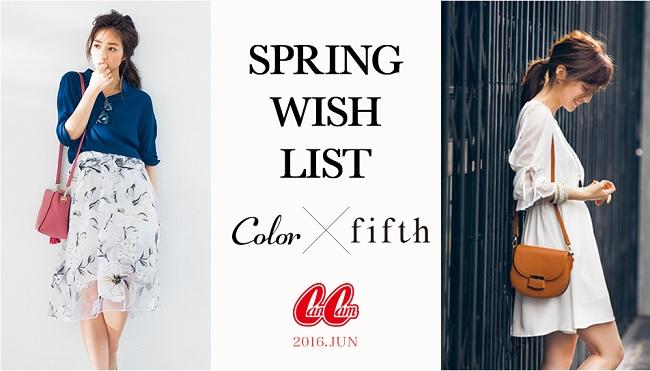 有名ファッション誌「CanCam」に掲載、fifthとのコラボの同じアイテムを購入出来ます。 安カワ・プチプラ なのに高見えのcolorの商品をご覧ください